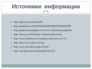 Источники информации http://region.krasu.ru/node/368 http://gruzdoff.ru/wiki/