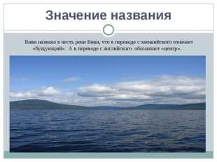 Значение названия Виви названо в честь реки Виви, что в переводе с эвенкийско