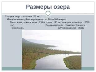 Размеры озера Площадь озера составляет 229 км². Максимальная глубина варьируе