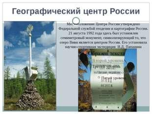 Географический центр России Местоположение Центра России утверждено Федеральн