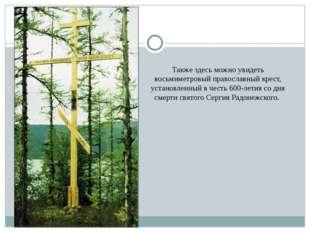 Также здесь можно увидеть восьмиметровый православный крест, установленный в