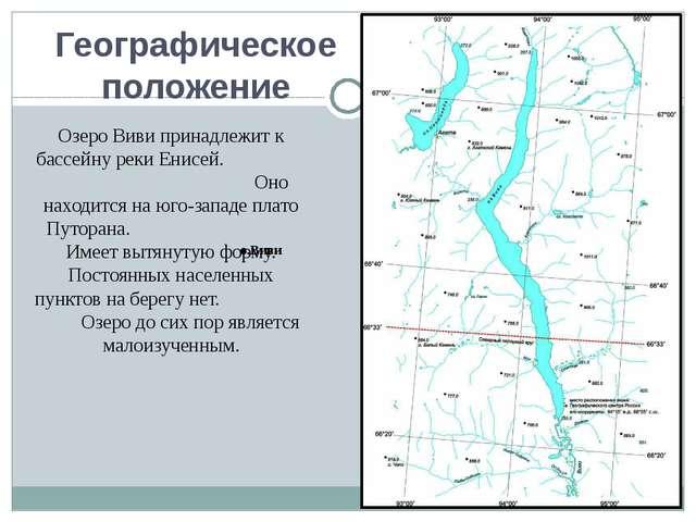 Географическое положение Озеро Виви принадлежит к бассейну реки Енисей. Оно н...