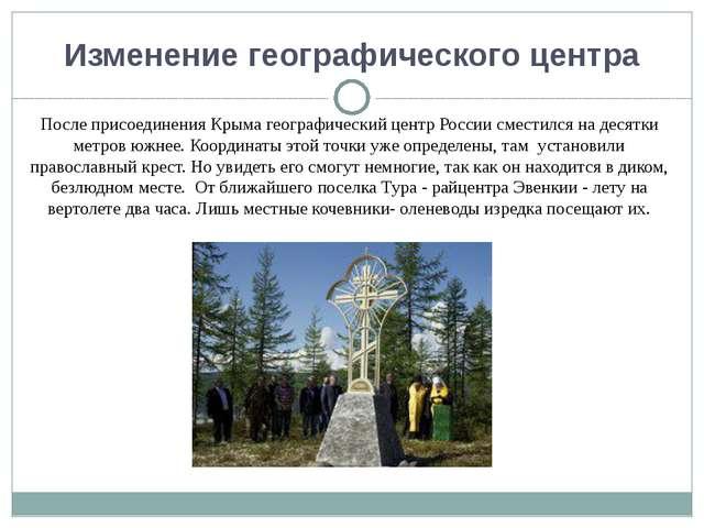 Изменение географического центра После присоединения Крыма географический цен...