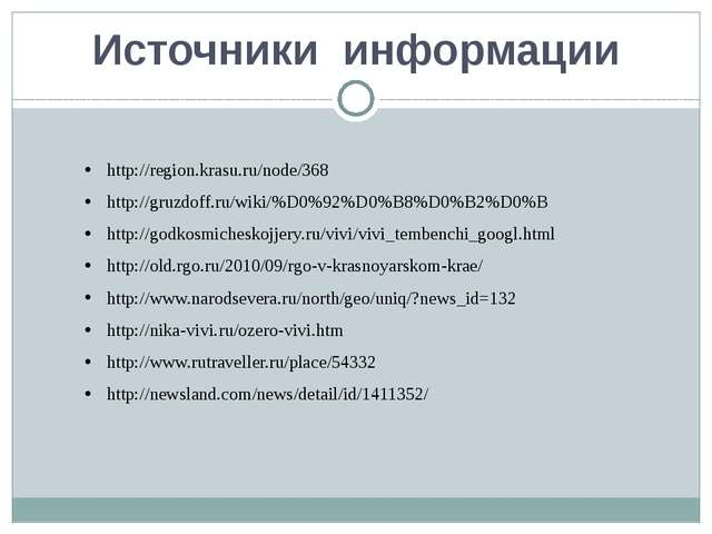 Источники информации http://region.krasu.ru/node/368 http://gruzdoff.ru/wiki/...