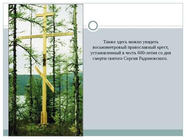 Также здесь можно увидеть восьмиметровый православный крест, установленный в...