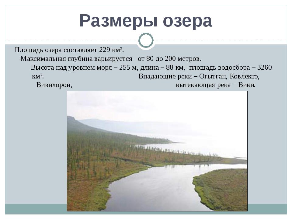 Размеры озера Площадь озера составляет 229 км². Максимальная глубина варьируе...