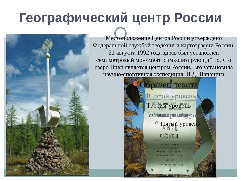 Географический центр России Местоположение Центра России утверждено Федеральн...