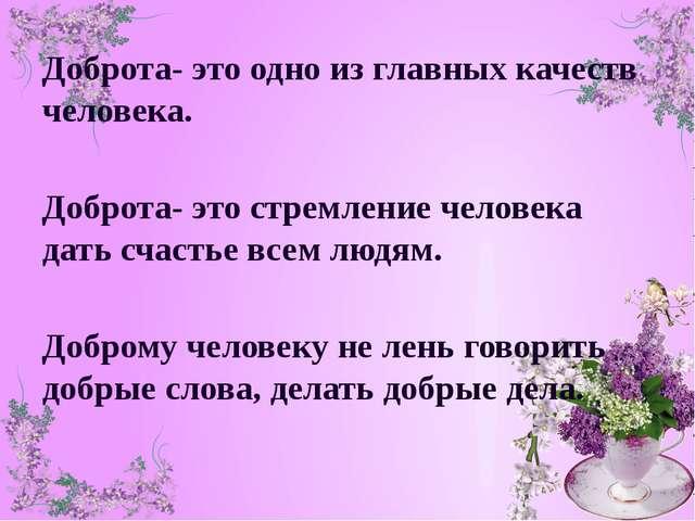 Доброта- это одно из главных качеств человека. Доброта- это стремление челов...