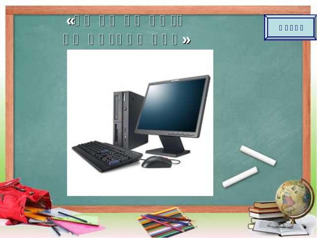 «Համակարգչի կառուցվածքը» Սկսել