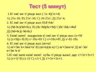 1.Көпмүше түрінде жаз: ( 5х-4)(5х+4) А) 25х-16; В) 25х2-16; С) 16-25х2; Д) 2