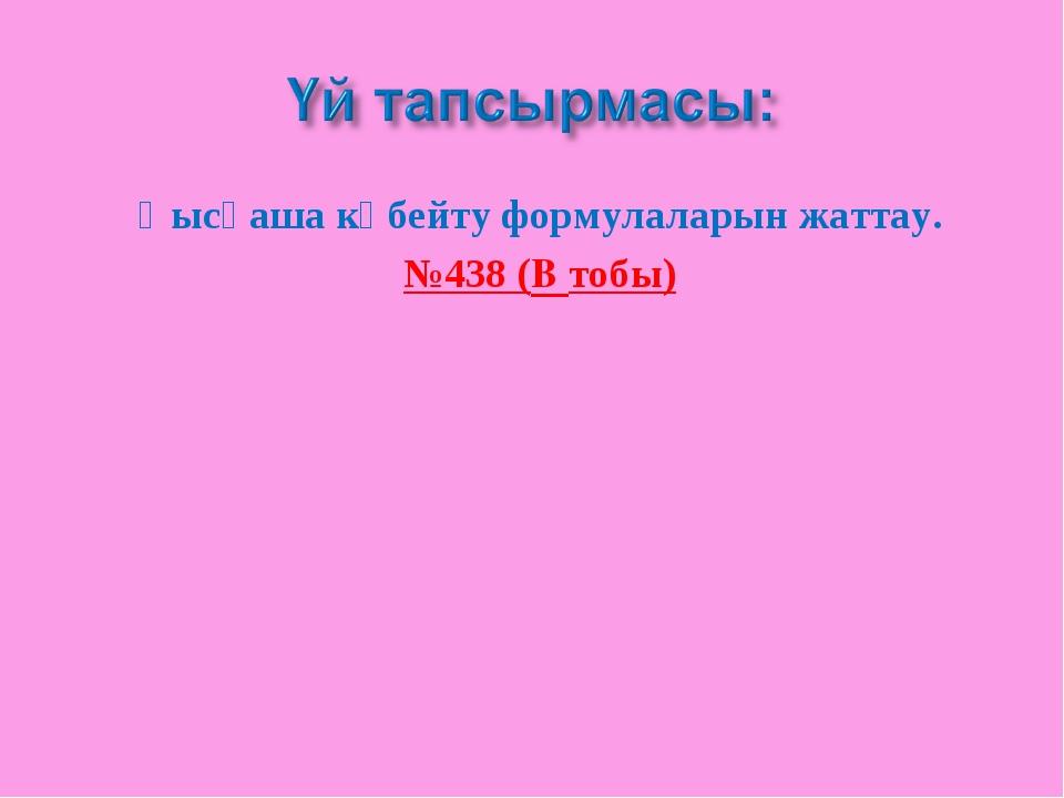 Қысқаша көбейту формулаларын жаттау. №438 (B тобы)