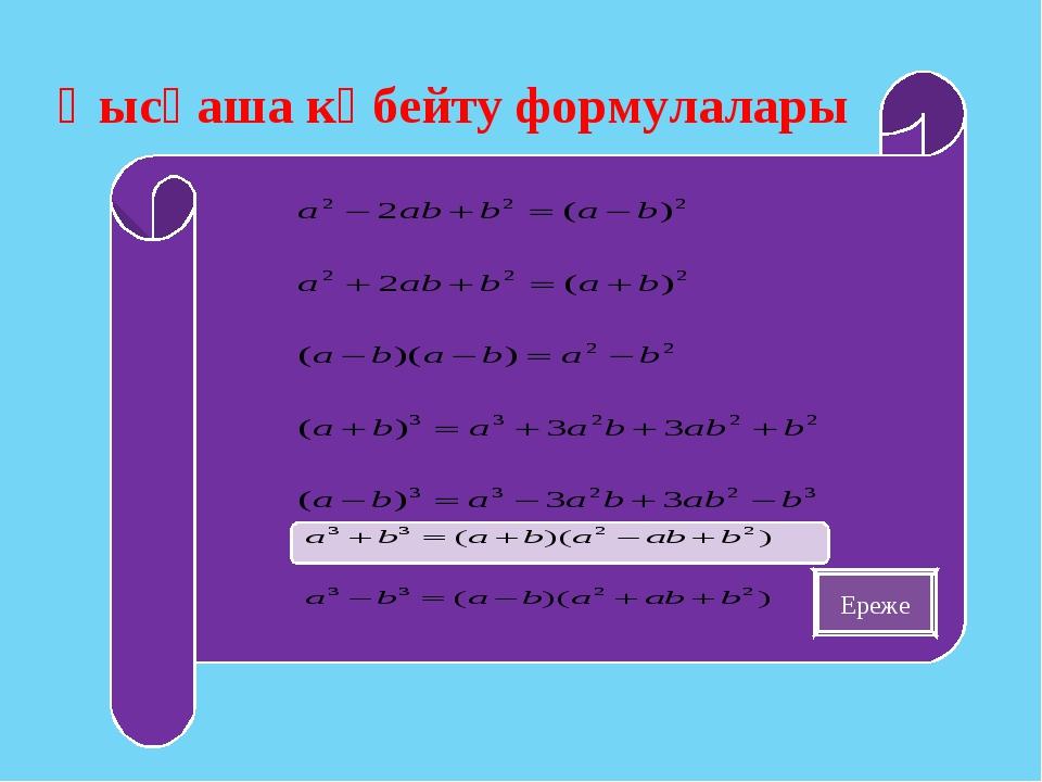 Қысқаша көбейту формулалары Ереже