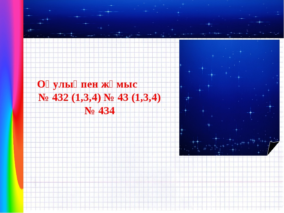 Оқулықпен жұмыс № 432 (1,3,4) № 43 (1,3,4) № 434