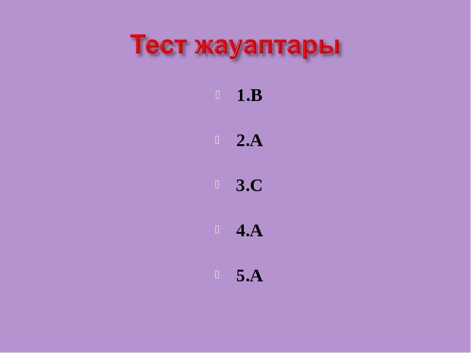 1.В 2.А 3.С 4.А 5.А