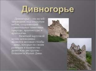 Дивногорье – это музей-заповедник под открытым небом, сохраняющий у