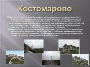 В Подгоренском районе есть село Костомарово, окруженное холмами и меловыми го