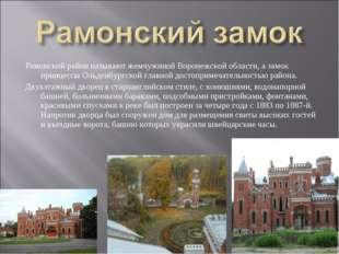 Рамонский район называют жемчужиной Воронежской области, а замок принцессы Ол