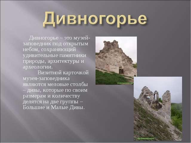 Дивногорье – это музей-заповедник под открытым небом, сохраняющий у...