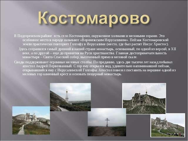 В Подгоренском районе есть село Костомарово, окруженное холмами и меловыми го...
