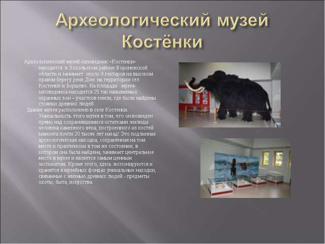 Археологический музей-заповедник «Костенки» находится в Хохольском районе Вор...