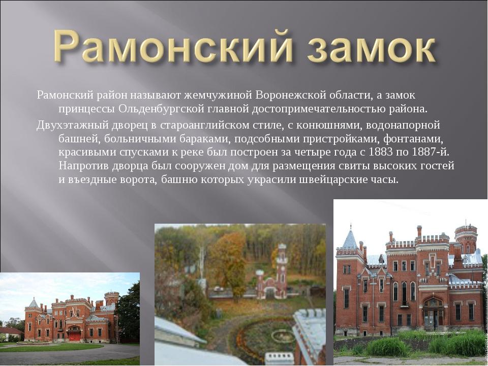 Рамонский район называют жемчужиной Воронежской области, а замок принцессы Ол...