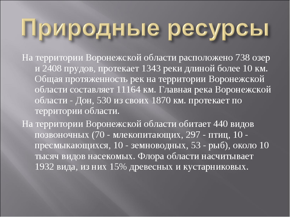 На территории Воронежской области расположено 738 озер и 2408 прудов, протека...