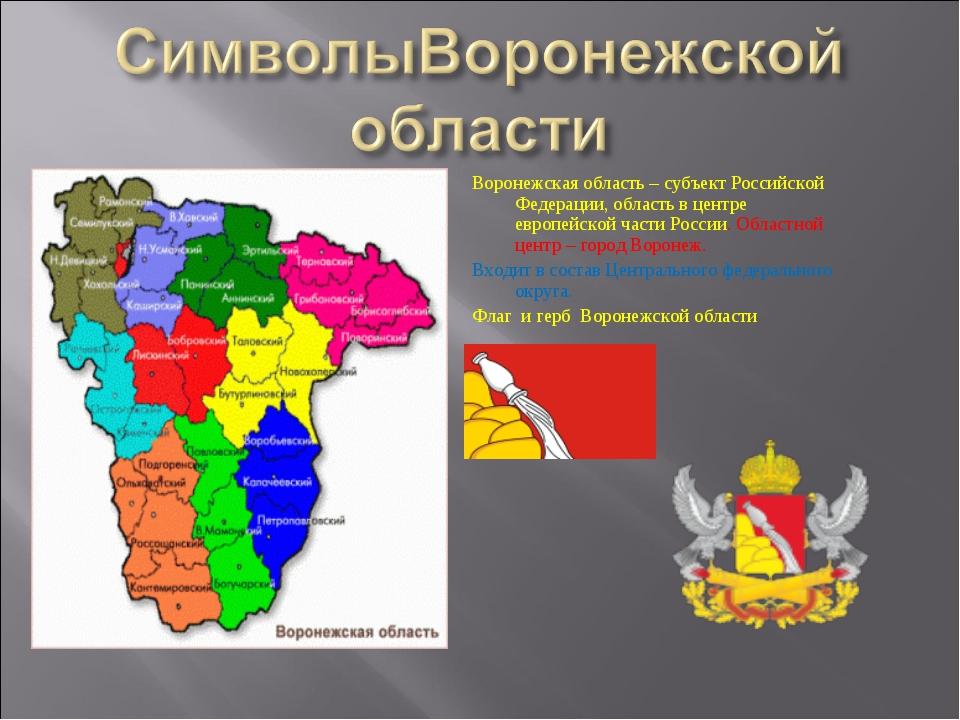 Воронежская область – субъект Российской Федерации, область в центре европейс...