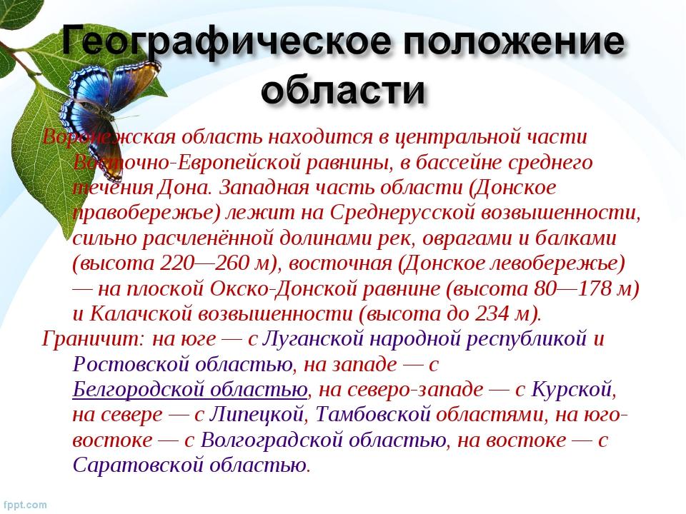 Воронежская область находится в центральной части Восточно-Европейской равнин...