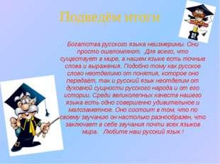 Богатства русского языка неизмеримы. Они просто ошеломляют. Для всего, что с