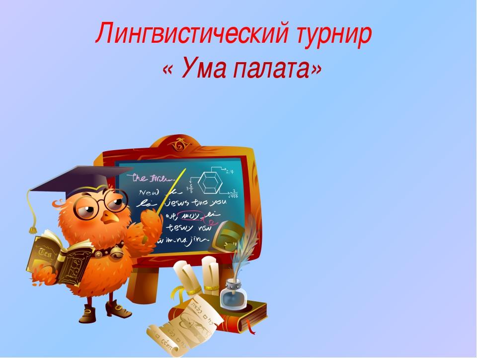 Лингвистический турнир « Ума палата»