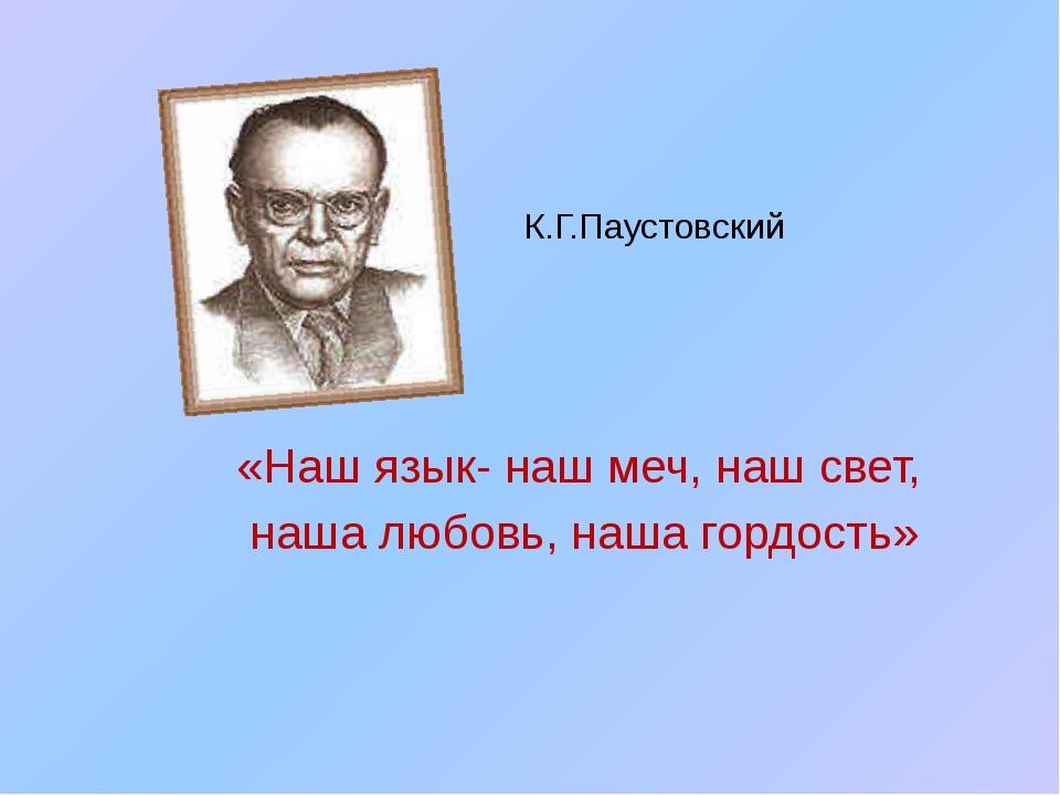 «Наш язык- наш меч, наш свет, наша любовь, наша гордость» К.Г.Паустовский