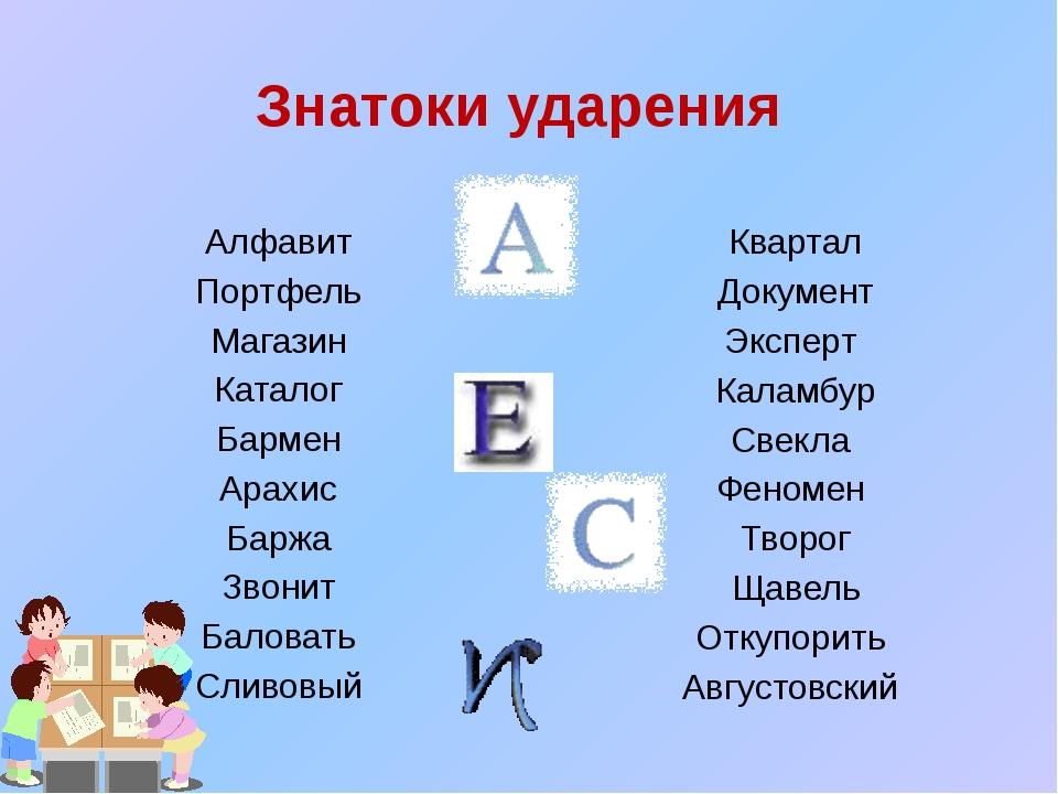 Знатоки ударения Алфавит Портфель Магазин Каталог Бармен Арахис Баржа Звонит...