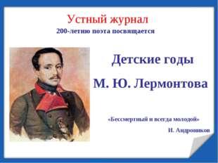 200-летию поэта посвящается Устный журнал «Бессмертный и всегда молодой» И. А