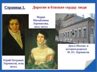 Юрий Петрович Лермонтов, отец поэта Мария Михайловна Лермонтова, мать поэта Д