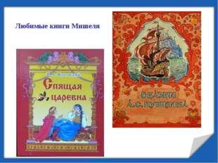 Любимые книги Мишеля
