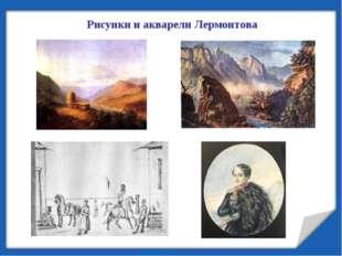 Рисунки и акварели Лермонтова