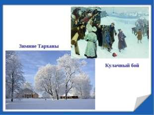 Зимние Тарханы Кулачный бой