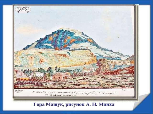 Гора Машук, рисунок А. Н. Минха