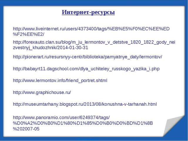 Интернет-ресурсы http://www.liveinternet.ru/users/4373400/tags/%EB%E5%F0%EC%E...