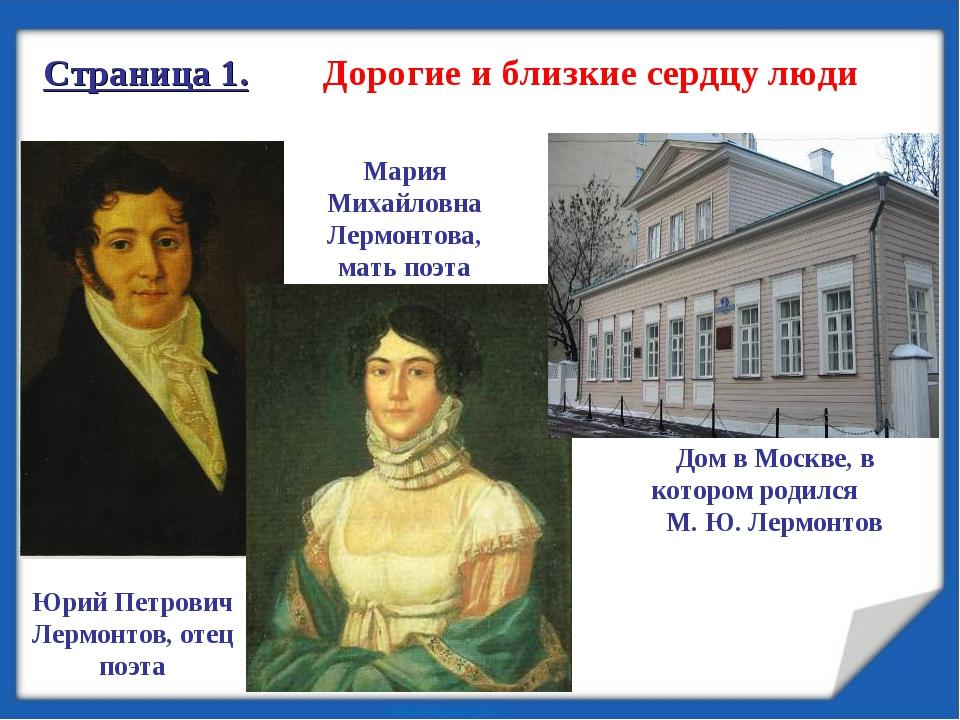 Юрий Петрович Лермонтов, отец поэта Мария Михайловна Лермонтова, мать поэта Д...