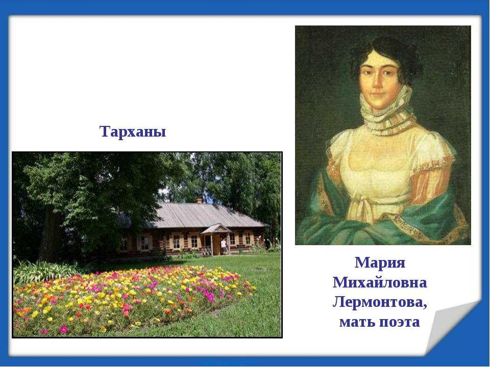 Мария Михайловна Лермонтова, мать поэта Тарханы