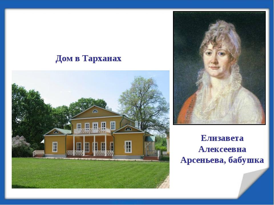 Дом в Тарханах Елизавета Алексеевна Арсеньева, бабушка