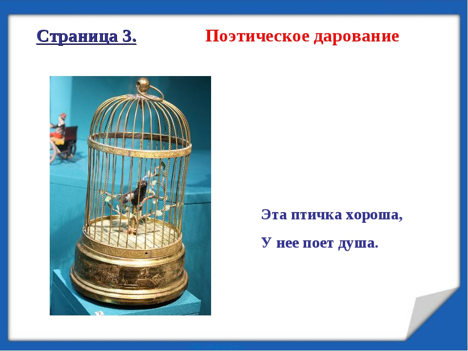 Страница 3. Поэтическое дарование Эта птичка хороша, У нее поет душа.