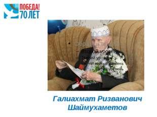 Галиахмат Ризванович Шаймухаметов