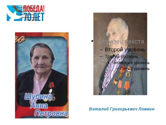 Виталий Григорьевич Ложкин