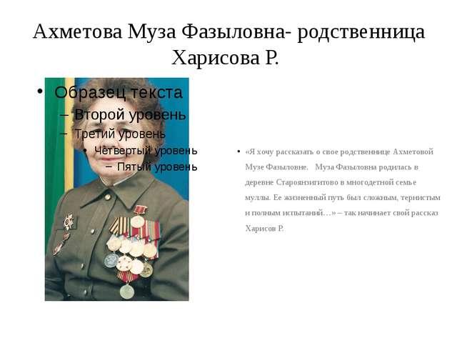 Ахметова Муза Фазыловна- родственница Харисова Р. «Я хочу рассказать о свое р...