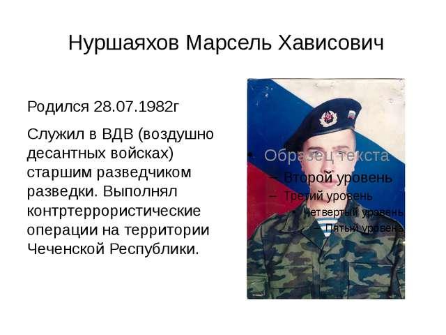 Нуршаяхов Марсель Хависович Родился 28.07.1982г Служил в ВДВ (воздушно десан...