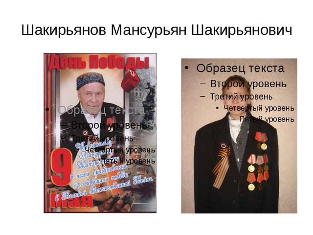 Шакирьянов Мансурьян Шакирьянович