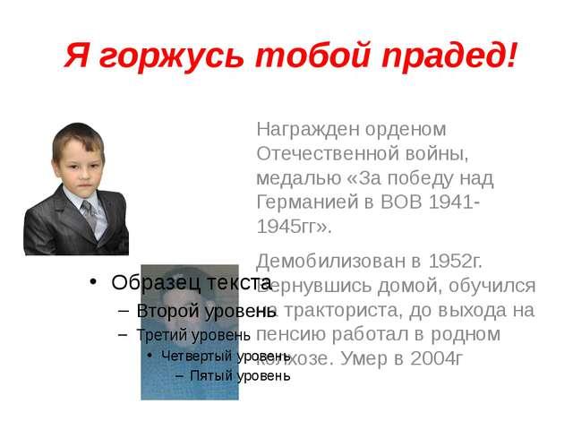 Я горжусь тобой прадед! Награжден орденом Отечественной войны, медалью «За п...
