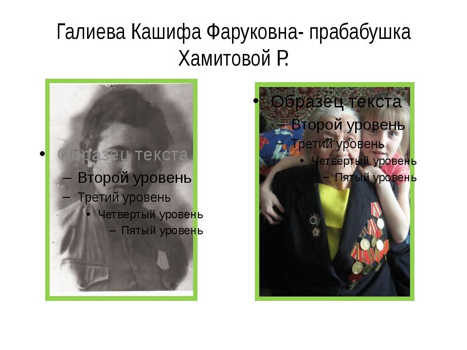Галиева Кашифа Фаруковна- прабабушка Хамитовой Р.
